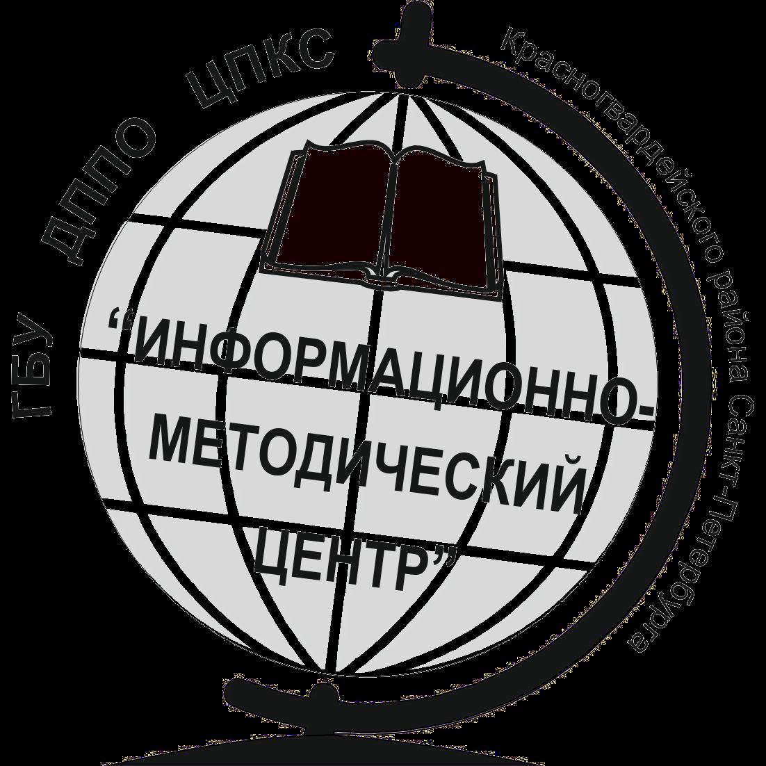 Информационно-методический центр Красногвардейского района